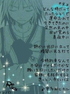 宇多田ヒカル ~光~